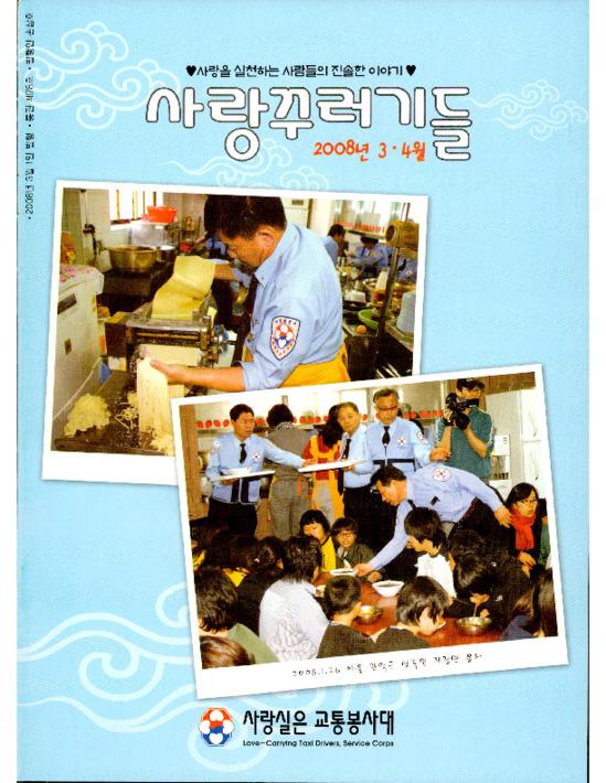 사랑꾸러기들 2008년 3.4월 통권 제78호