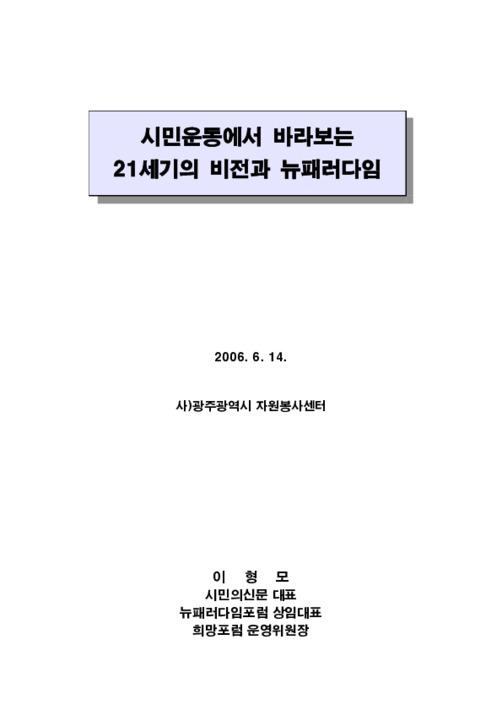 자원봉사와시민사회(06자원봉사관리자아카데미자료집)