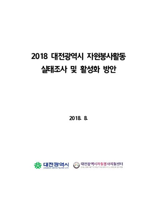 2018 대전광역시 자원봉사활동 실태조사 및 활성화 방안