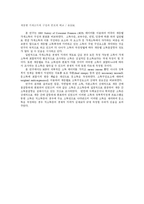 23권 2호 계층별 가계소득의 구성과 분포의 비교
