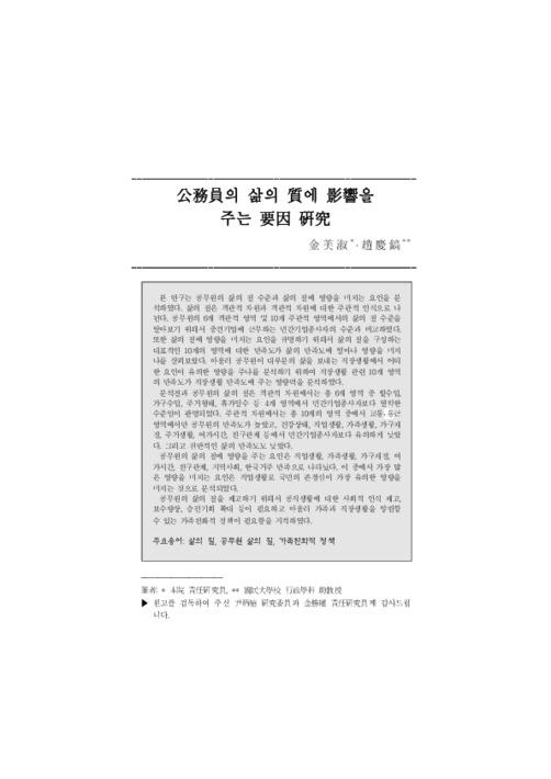 20권 2호 공무원의 삶의 질에 영향을 주는 요인 연구