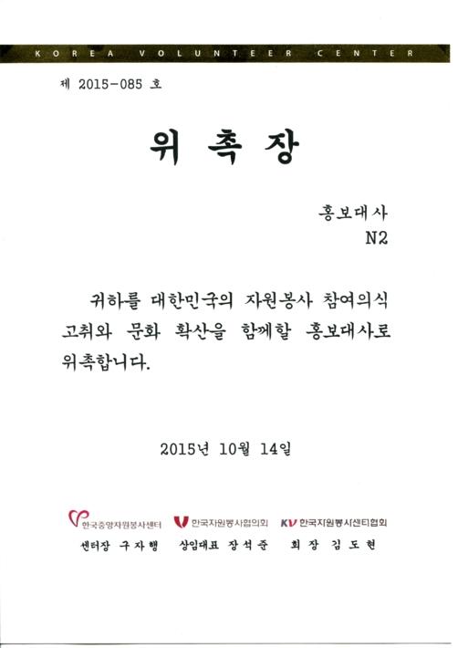 자원봉사 홍보대사 위촉장과 서약서(N2)