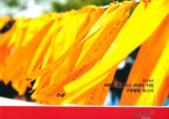 2014년 세월호 침몰사고 희생자 지원 구호활동 보고서