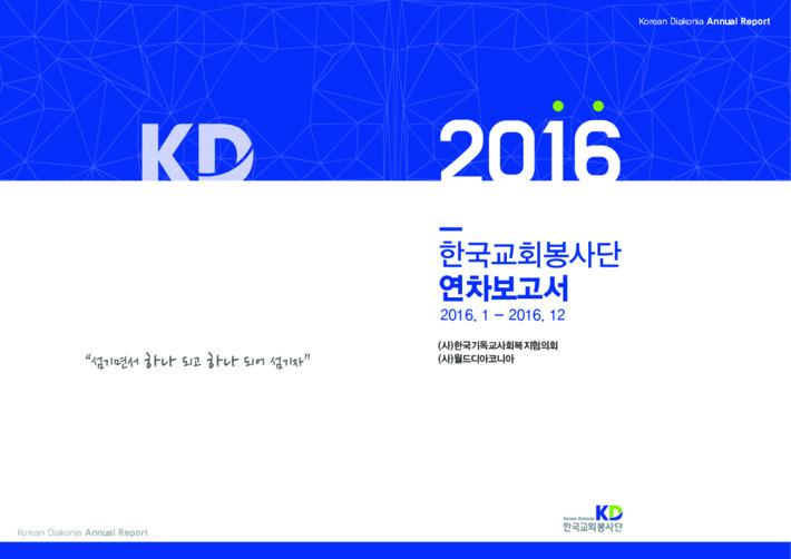 2016 한국교회봉사단 연차보고서