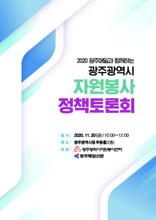 코로나19시대 자원봉사의 대응전략 수립을 위한 광주광역시 자원봉사 정책토론회 개최