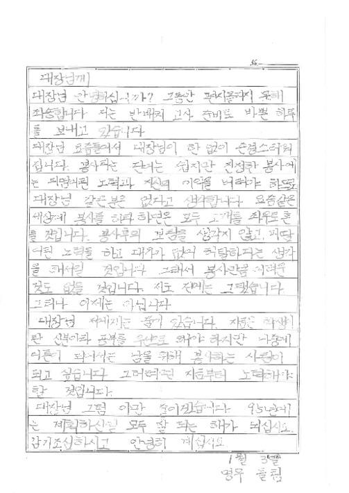 [박명우 어린이가 사랑실은교통봉사대 손삼호 대장에게 쓴 편지]