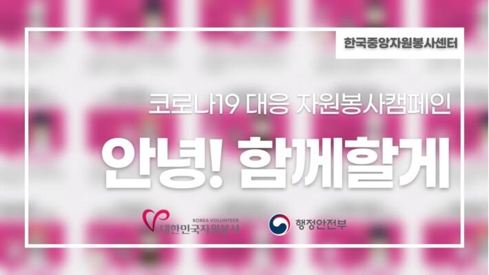 K-방역이란 국가브랜드를 만든 당신, 저희와 함께 하실래요? : 한국중앙자원봉사센터