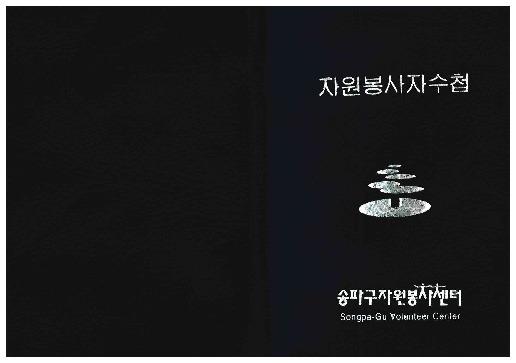 송파구자원봉사센터 자원봉사자수첩