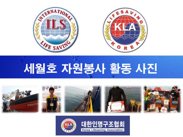 세월호 자원봉사활동 사진 요약