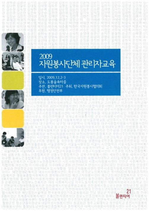 2009 자원봉사단체 관리자 교육