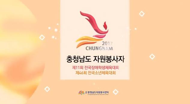 제11회 전국장애학생체전, 제46회 전국소년체전 자원봉사 활동 영상