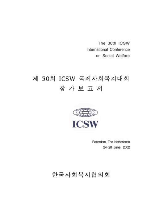 제 30회 ICSW 국제사회복지대회 참가보고서