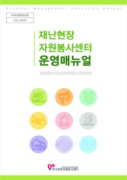 한국중앙자원봉사센터_재난현장운영매뉴얼