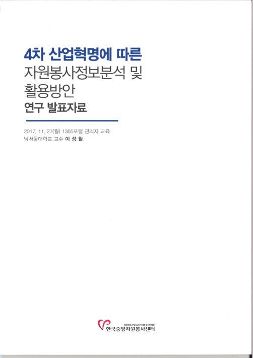4차 산업혁명에 따른 자원봉사정보분석 및 활용방안 연구발표자료