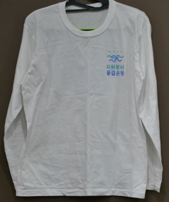 자원봉사 물결운동(부산 V-Festival) 흰색 긴티셔츠