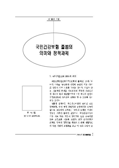 보건복지포럼-06월(통권 제 45호)국민건강보험의 출범과 발전방향 (6ㆍ7월 통합본)