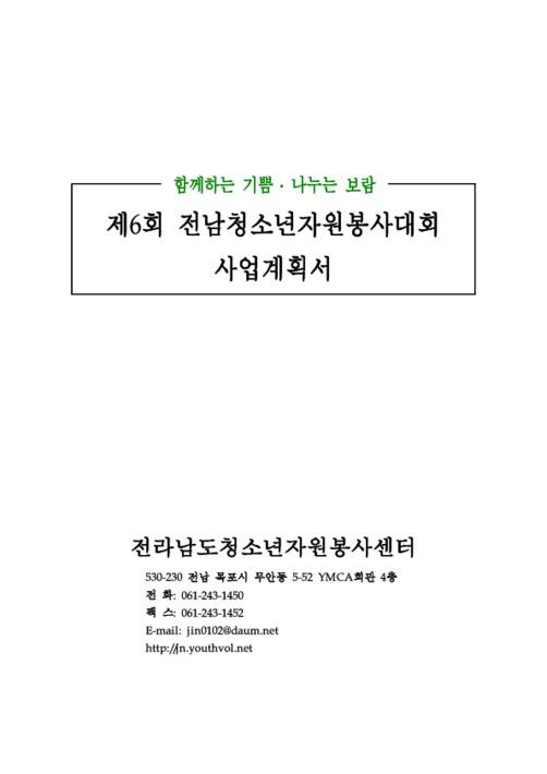 제6회 전남청소년자원봉사대회 사업계획서