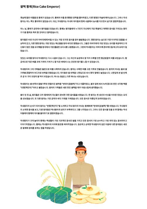 다문화 도서관 쌀떡 황제