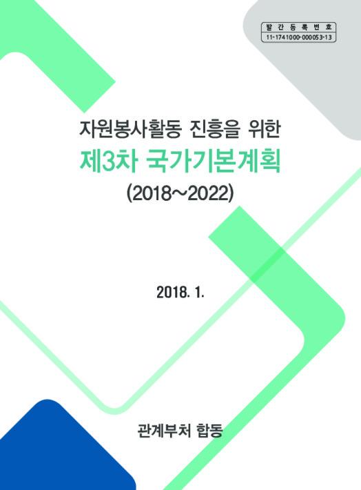 자원봉사활동 진흥을 위한 제3차 국가기본계획(2018~2022)