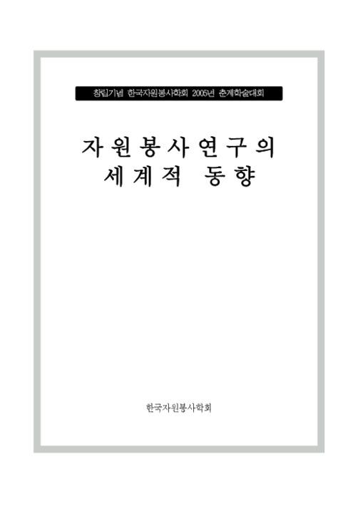 한국자원봉사학회 창립기념 세미나 자료
