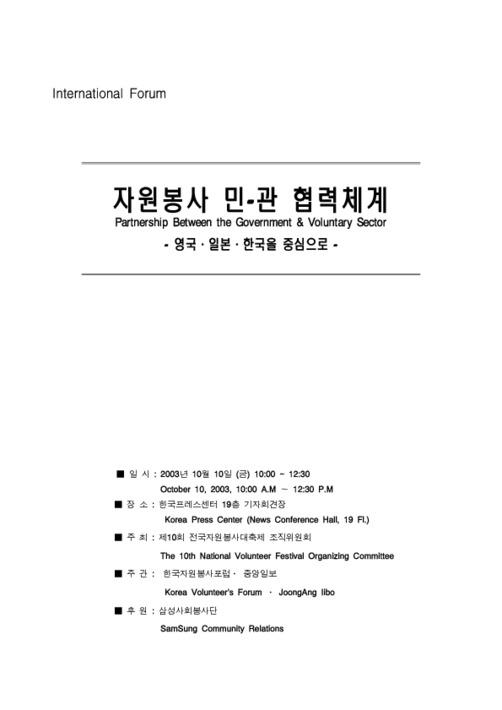 자원봉사 민-관 협력체계- 영국·일본·한국을 중심으로