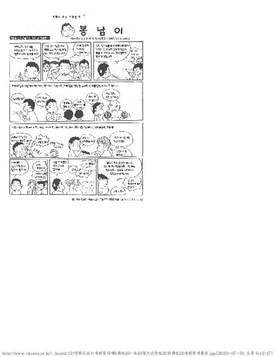 만화로 보는 자원봉사 제6화 - 청소년을 위한 자원봉사활동