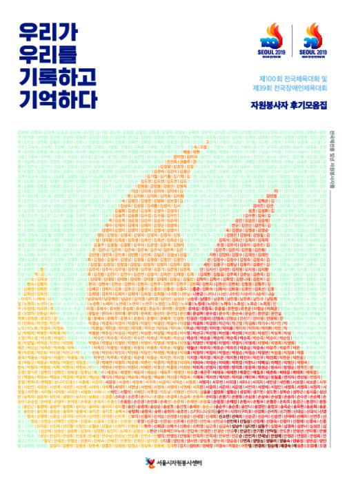 제100회 전국체육대회 및 제39회 전국장애인체육대회 자원봉사자 후기 모음집