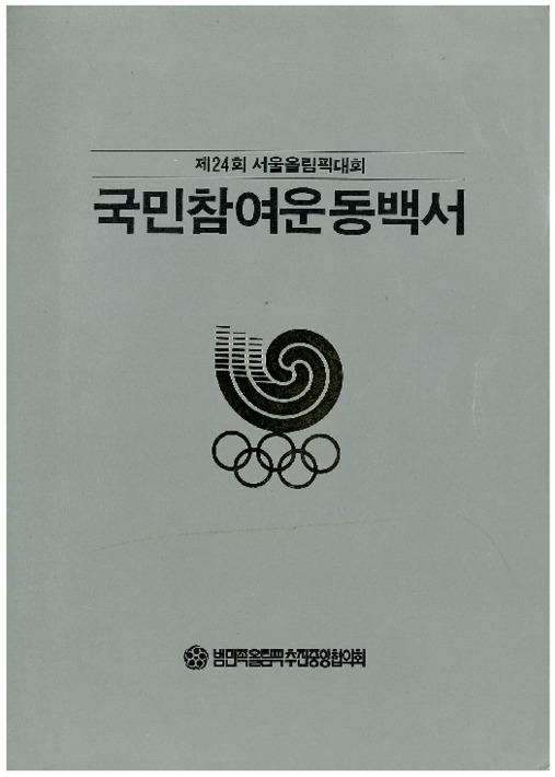 88올림픽 국민참여운동백서