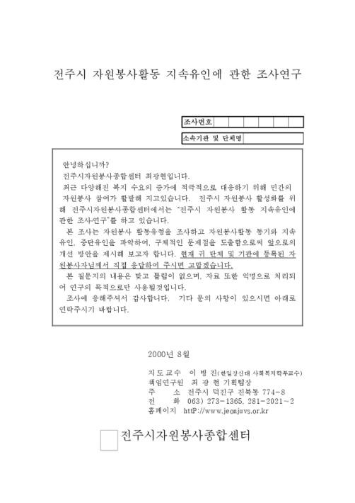전주시 자원봉사활동 지속유인에 관한 조사연구 설문지