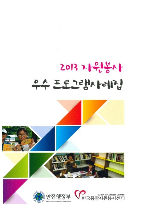 2013 자원봉사 우수 프로그램 사례집