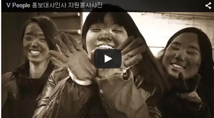 제1회 자원봉사 아카이브 기획전 전시영상 V People (홍보대사 축하 외)
