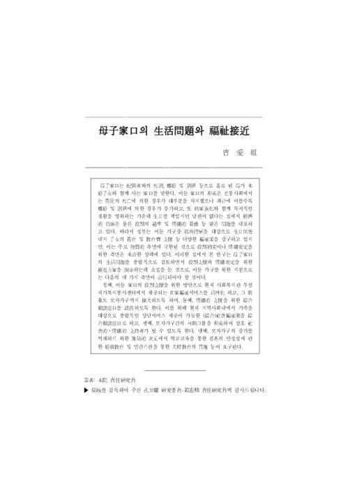 16권 2호 모자가구의 생활문제와 복지접근