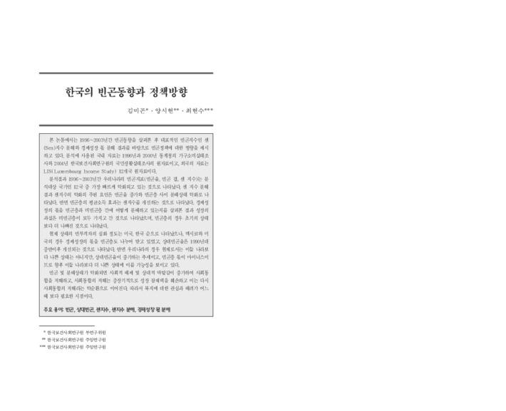 26권 1호 한국의 빈곤동향과 정책방향