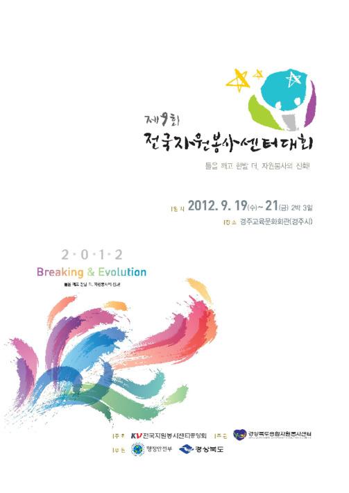 제9회 전국자원봉사센터대회