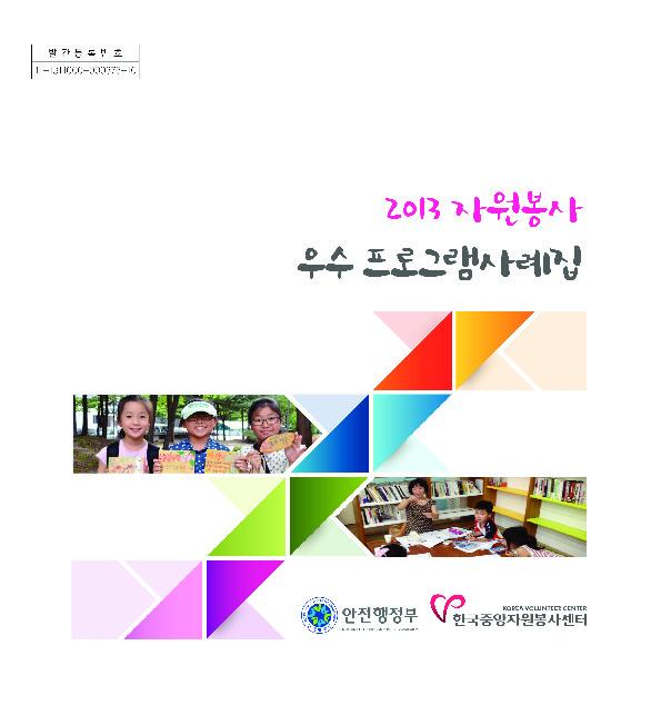 2013 자원봉사 우수 프로그램사례집