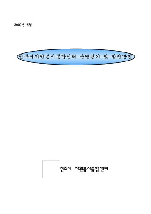 전주시자원봉사센터 운영평가 및 발전방향