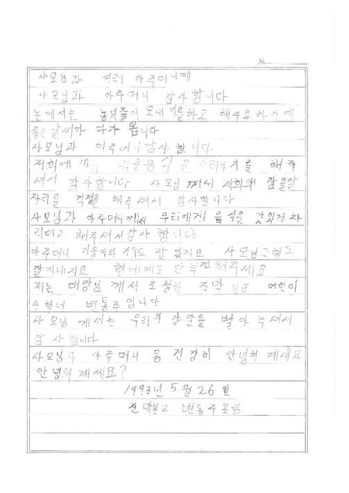 [변동주 어린이가 사모님과 여러 아주머니에게 쓴 편지]