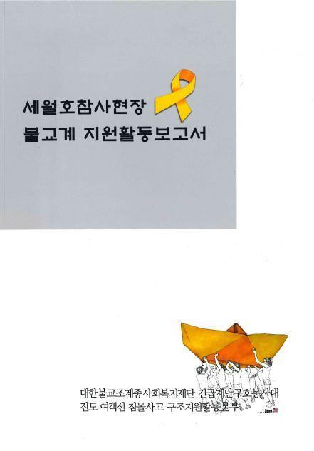 세월호참사현장 불교계 지원활동보고서