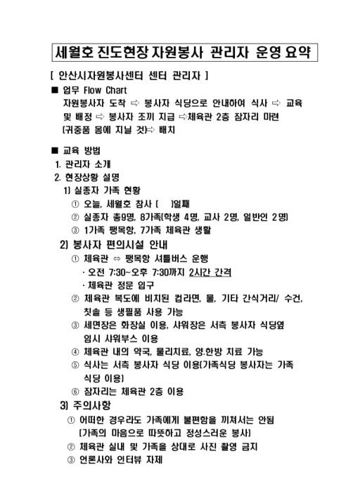 세월호 진도현장 자원봉사 관리자 운영 요약