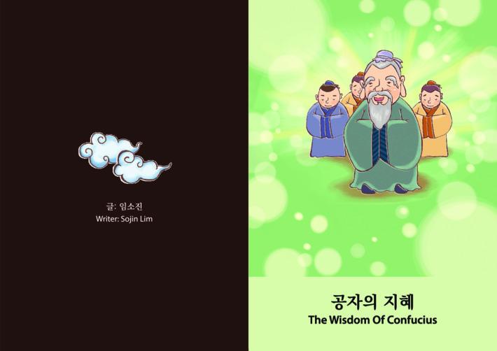 공자의 지혜 the wisdom of Confucius