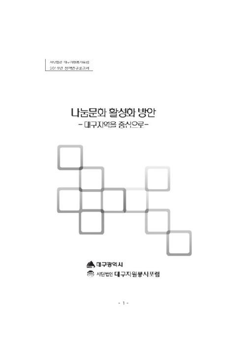 2014 정책연구보고서 : 나눔문화 활성화 방안 - 대구지역을 중심으로