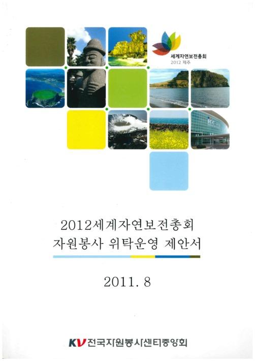 2012세계자연보전총회 자원봉사 위탁운영 제안서