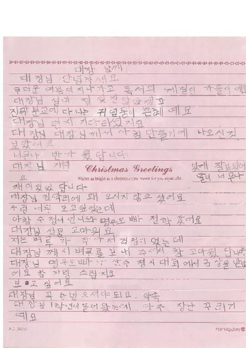 [김은혜 어린이가 사랑실은교통봉사대 손삼호 대장에게 쓴 편지]