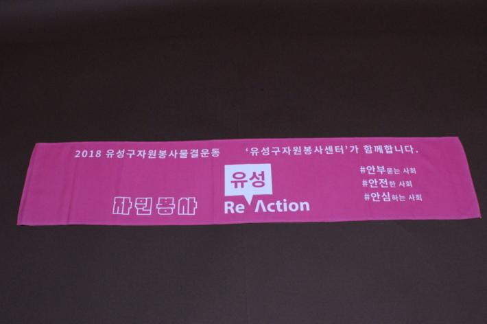 안녕 Re Action 캠페인 청년봉사단 나눔누리 스티커