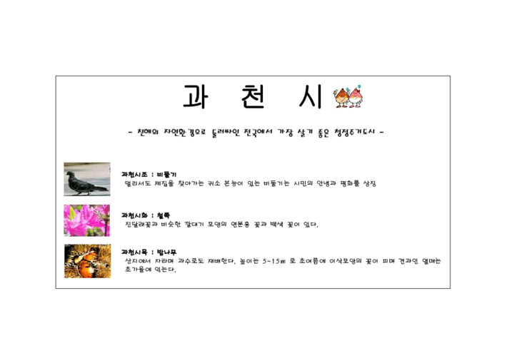 경기도청소년활동진흥센터 활동터전 - 과천시