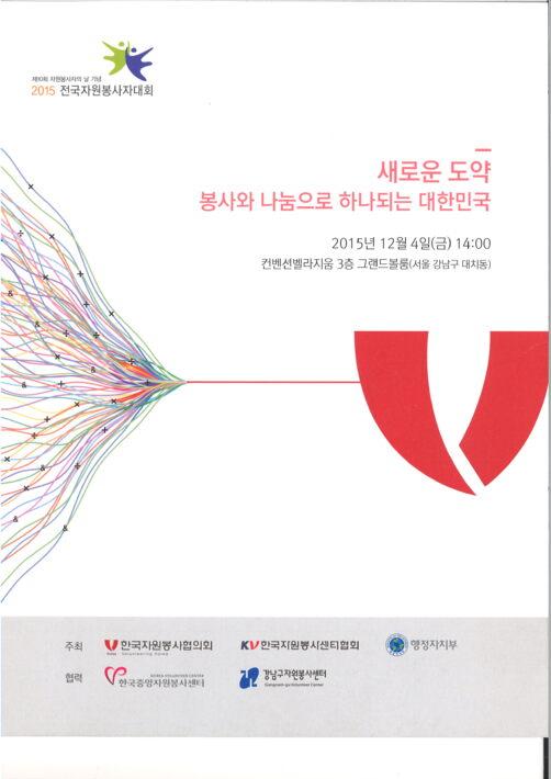 새로운 도약 봉사와 나눔으로 하나되는 대한민국