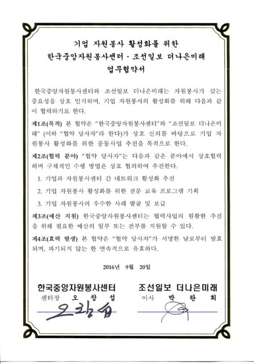 한국중앙자원봉사센터·조선일보 더나은미래 업무협약서