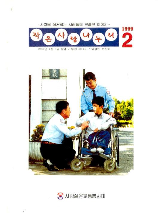 작은사랑나누리 1999년 2월 통권 제11호