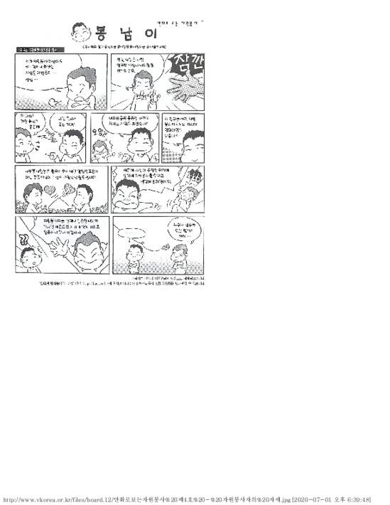 만화로 보는 자원봉사 제4화 - 자원봉사자의 자세