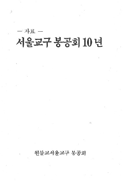 서울교구 봉공회 10년